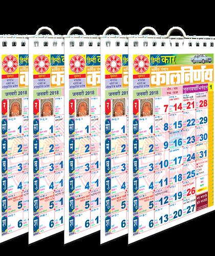 Kalnirnay Panchang Periodical 2018 - Car Hindi ( Pack of 5 copies )