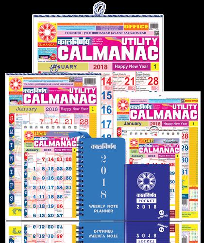 Kalnirnay Big Office Pack (Pack of 7 ) - English Big Edition 2018