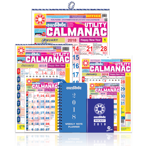 Kalnirnay Big Office Pack (Pack of 7 ) - English Big Edition 2018