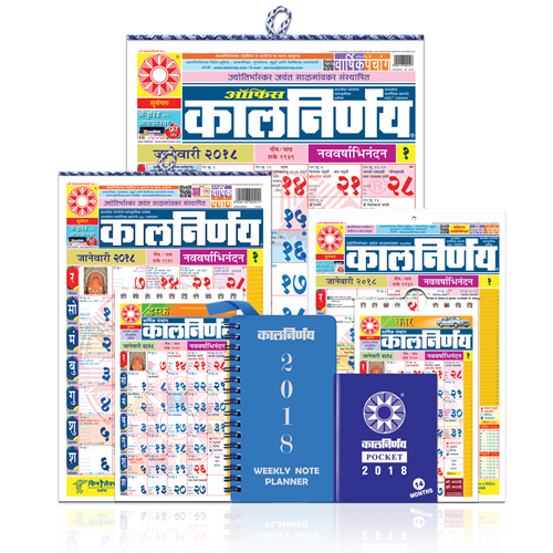 Kalnirnay Marathi Exclusive Big Office Edition 2018 - Pack of 7