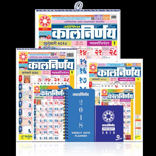 Kalnirnay Marathi Exclusive Big Office Edition 2018 - Pack of 7