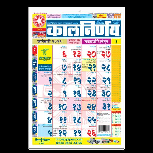 Marathi Small Office Panchang 2019