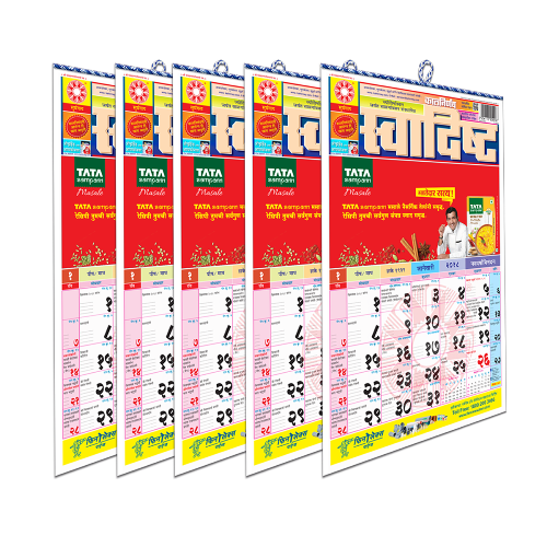 Kalnirnay Panchang Periodical 2018 – Swadishta ( pack of 5 copies )