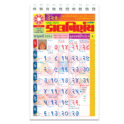 Kalnirnay Panchang Periodical 2018 - Desk Gujarathi