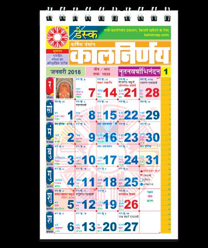 Kalnirnay Panchang Periodical 2018 - Desk Hindi