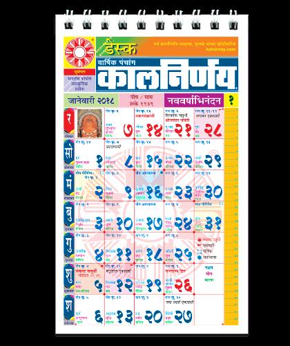 Kalnirnay Panchang Periodical 2018 - Desk Marathi