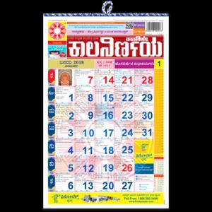 Kalnirnay Kannada Panchang Periodical 2018 (Pack of 1)