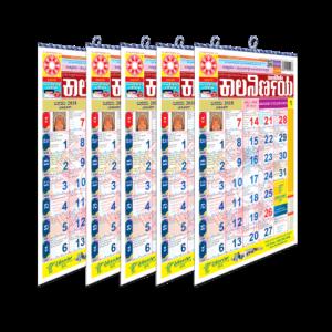 Kalnirnay Kannada Panchang Periodical 2018 (Pack of 5)