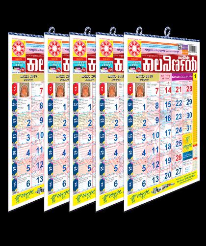 Kalnirnay Panchang Periodical 2018 - Kannad ( pack of 5 copies )