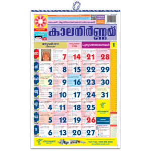 Kalnirnay Malayalam Panchang Periodical 2018 (Pack of 1)