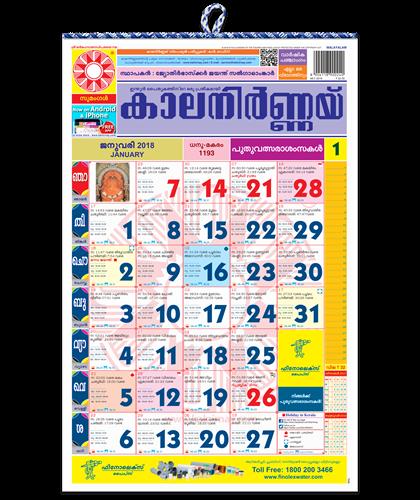 Kalnirnay Panchang Periodical 2018 - Malayalam Regular Edition