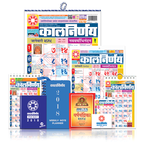Kalnirnay Panchang Periodical 2018-Marathi(9 Copies Combo Pack)