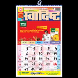 Kalnirnay Panchang Periodical 2018 - Swadishta Pack of 1