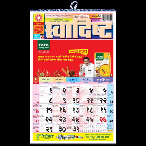 Kalnirnay Panchang Periodical 2018 - Swadishta Regular Edition 2018