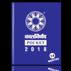 Kalnirnay Pocket Diary 2018 (Bulk Order)