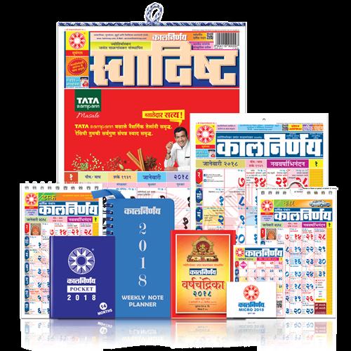 Kalnirnay Swadishta 2018- (9 Copies Combo Pack)