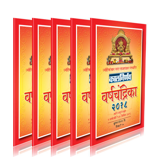 Kalnirnay Varsha chandrika 2018 - Pack of 5