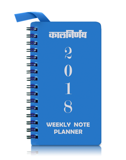 Kalnirnay Weekly Note Planner 2018