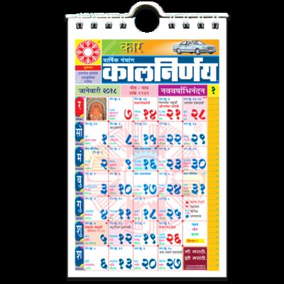 Kalnirnay Car Marathi Edition 2018