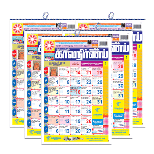 Kalnirnay Tamil Calmanac 2018 | Pack of 5 - Language Edition
