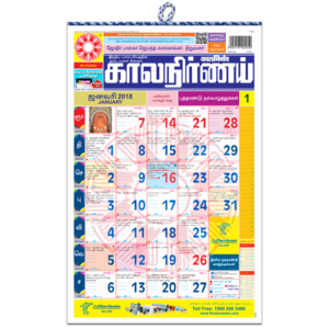 Kalnirnay Tamil Panchang Periodical Regular 2018