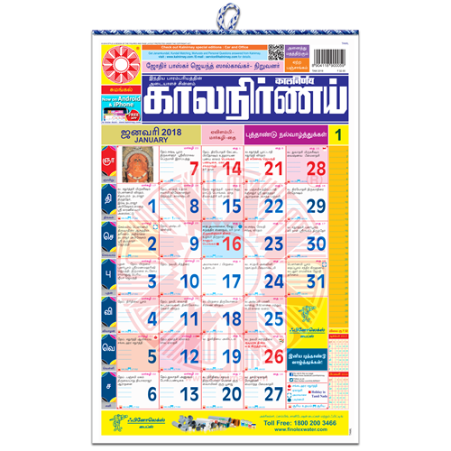 special features of tamil language Research policies pioneering research activities on tamil language and culture hundreds of research projects on tamil language and culture funded by various international, national and state organizations such as ugu, csir, ichr, asi, insa, icssr, nistads, cict, ford foundation and ciil, in addition to the support from the government of tamil nadu, have been completed.