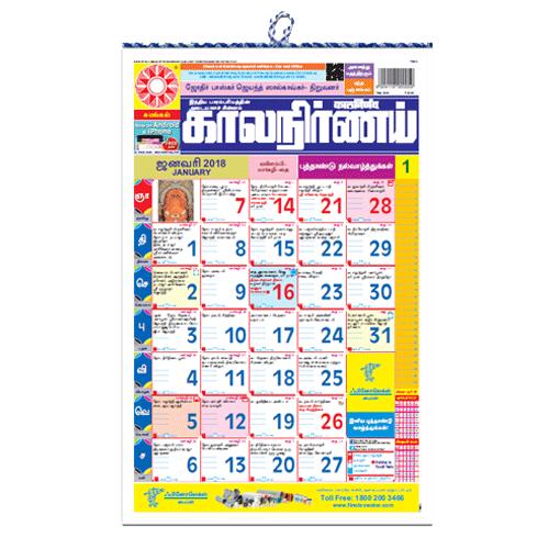 Kalnirnay Panchang Periodical 2018 - Tamil