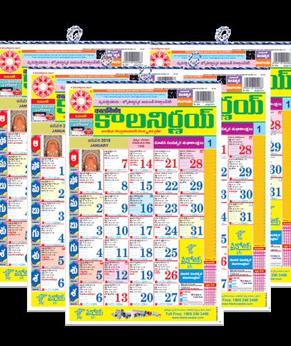 Kalnirnay Telugu Calmanac 2018
