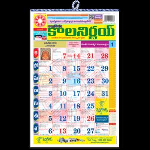 Kalnirnay Telugu Panchang Periodical 2018