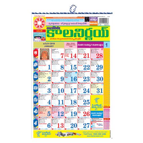 Kalnirnay Panchang Periodical 2018 - Telugu