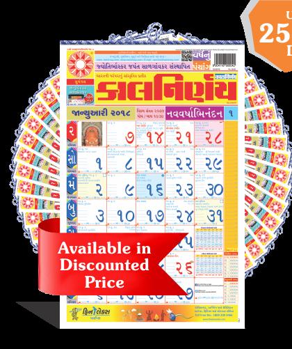 Kalnirnay Gujarati Calmanac 2018