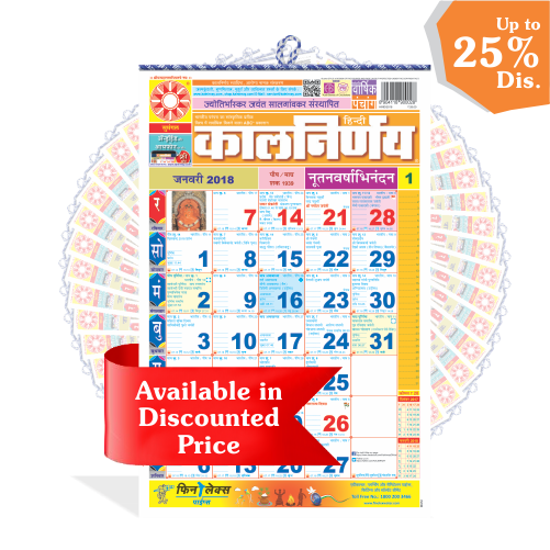 Kalnirnay Hindi Panchang Periodical  2018 - Bulk Orders