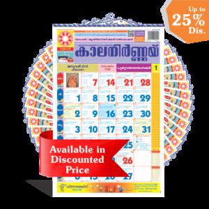 Kalnirnay Malayalam Panchang Periodical 2018 Bulk Order