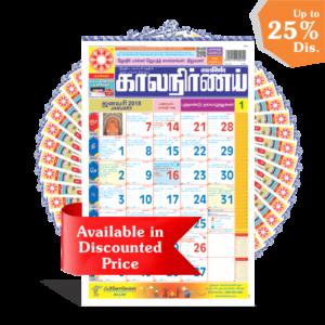 Kalnirnay Tamil Panchang Periodical 2018 Bulk Orders