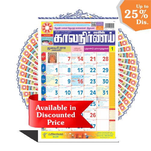 Kalnirnay Tamil Calmanac 2018