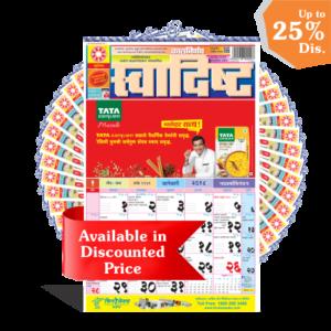 Kalnirnay Swadishta Panchang Periodical 2018 Bulk Orders