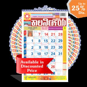 Kalnirnay Kannada Panchang Periodical 2018 - Bulk Order
