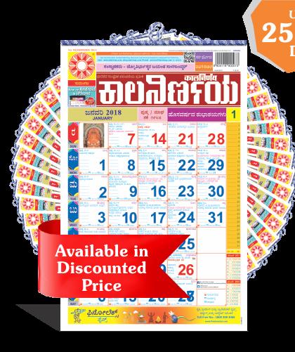 Kalnirnay Kannad Calmanac 2018 - Bulk Orders