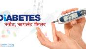 Diabetes – स्वीट, सायलंट किलर