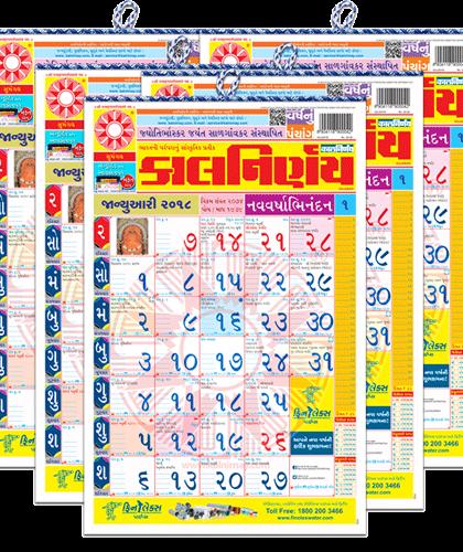 Kalnirnay Gujarati Panchang Periodical - Pack of 5