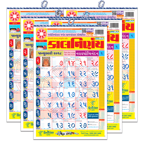Kalnirnay Gujarati Panchang Periodical - Pack of 5