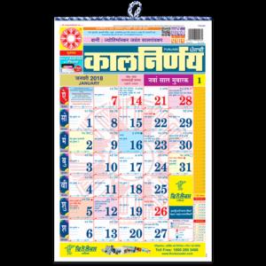 Kalnirnay Punjabi Panchang Periodical 2018