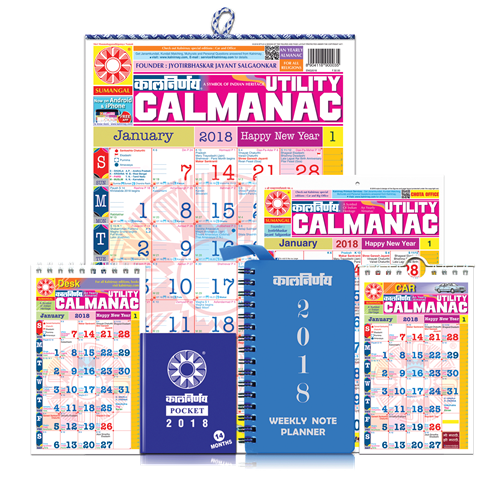 Kalnirnay Panchang Periodical 2018- English 6 Copies Combo Pack)