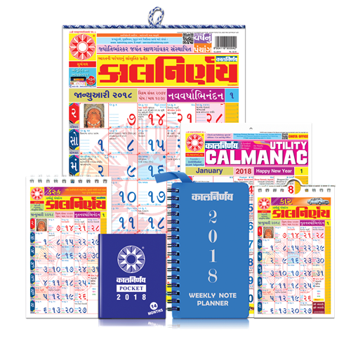 Kalnirnay Panchang Periodical 2018- Gujarati 6 Copies Combo Pack)