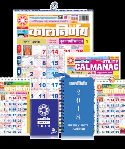 Kalnirnay Panchang Periodical 2018- Hindi 6 Copies Combo Pack)