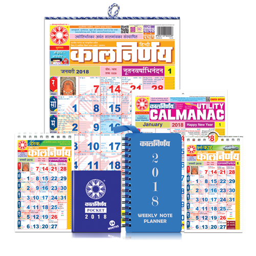 Kalnirnay Panchang Periodical 2018- Hindi 6 Copies Combo Pack)