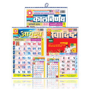 Kalnirnay Panchang Periodical Marathi - All in one Exclusive Combo