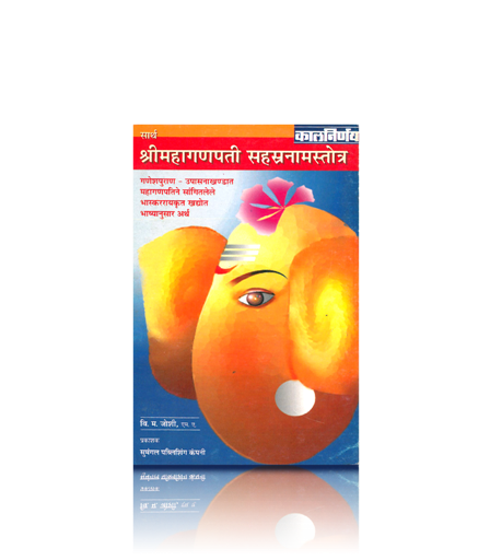 Mahaganpati Sahastranaam