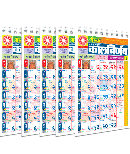 Kalnirnay Panchang Periodical Desk Edition - Pack of 5