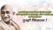 हुतात्मा महात्मा गांधी